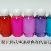 快速晶亮彩色寶石膠組-10色共1.5kg