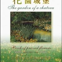 花園城堡-120頁精裝書