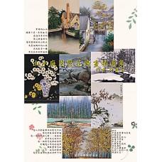 山水庭園-112頁精裝書