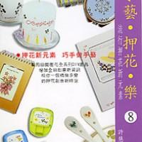 手藝押花樂-128頁精裝書
