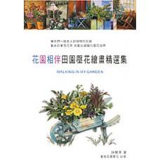 花園相伴-80頁精裝書