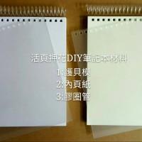 進口紙DIY活頁筆記本