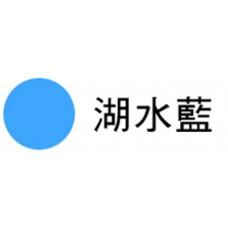 進口染花專用色素-湖水藍色