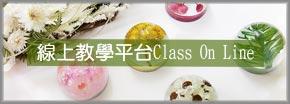 馨苑押花_線上教學平台Class On Line